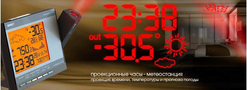 Проекционные часы - метеостанции