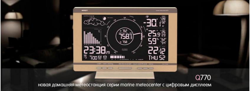 Метеостанция RST88770